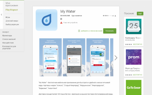 https://play.google.com/store/apps/details?id=com.mywatershop