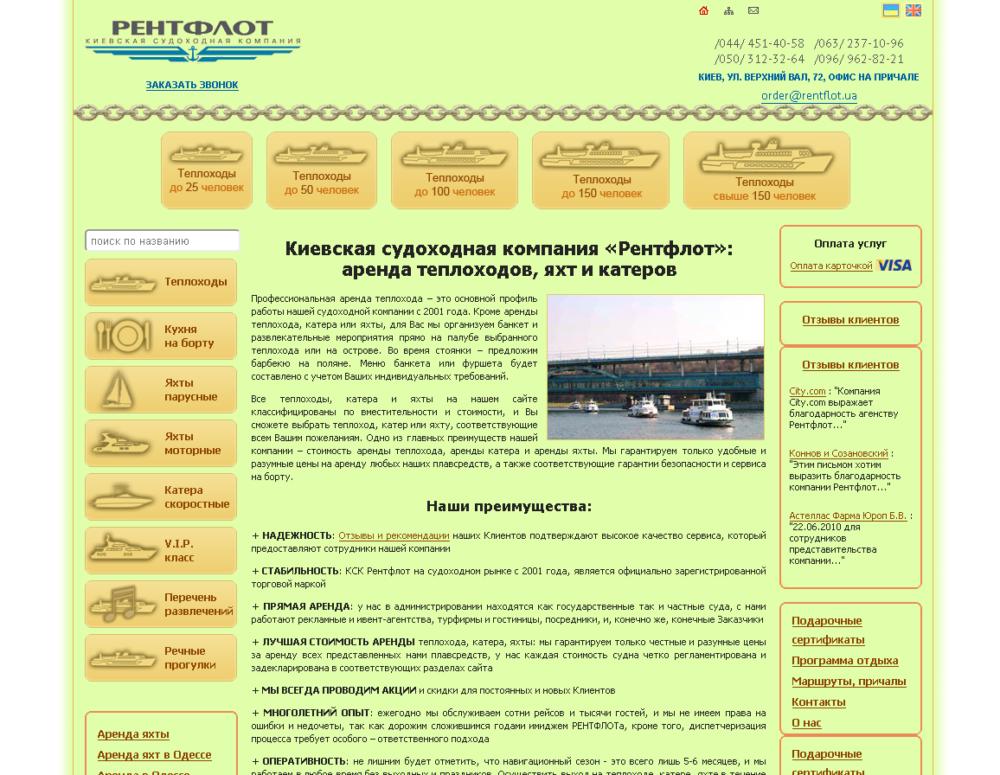 http://rentflot.ua/