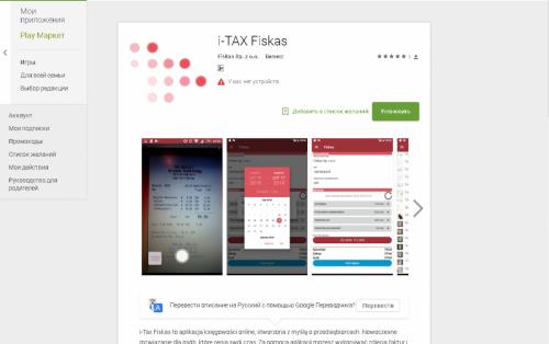 https://itunes.apple.com/ua/app/fiskas/id1317817580?l=ru&mt=8