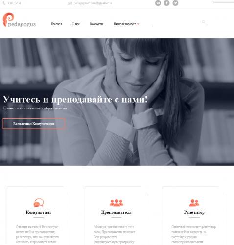 http://pedagogus.com.ua/