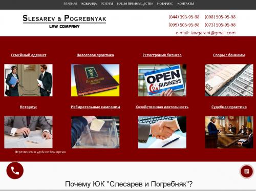 https://lawgarant.com.ua/
