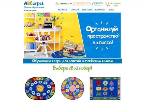 Abcarpet