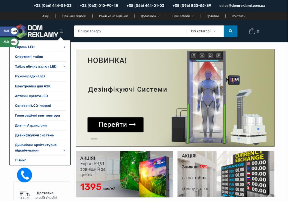 https://www.domreklamy.com.ua/
